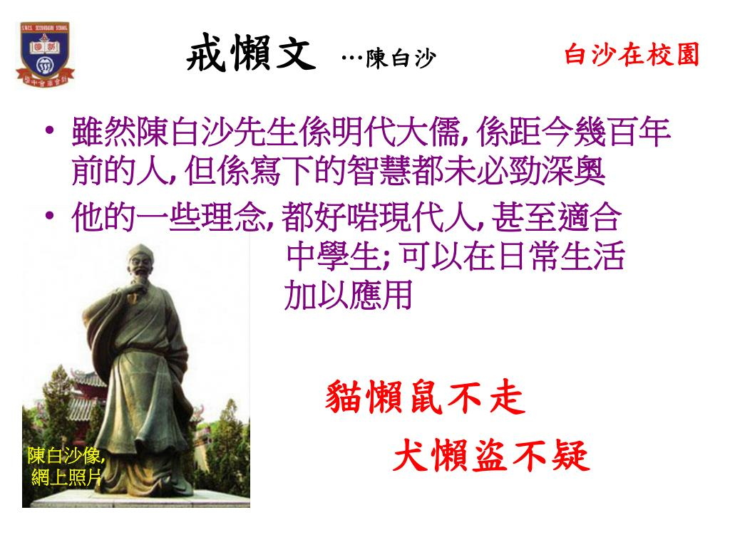 PPT - 戒懶文 … 陳白沙 PowerPoint Presentation, free download - ID:6130978
