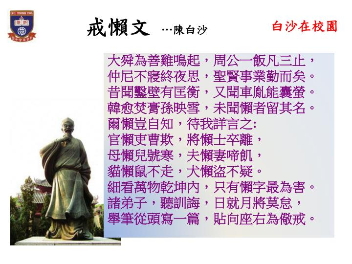 PPT - 戒懶文 … 陳白沙 PowerPoint Presentation - ID:6130978