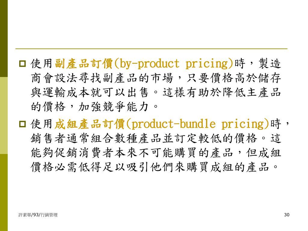 PPT - 第十一,十二章 訂價的考量與方法,定價策略 PowerPoint Presentation - ID:6134523