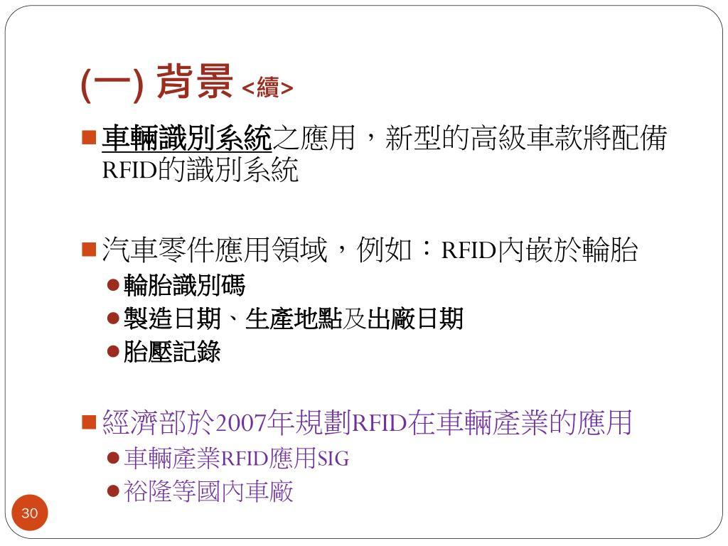 PPT - 第六章 RFID 在製造業應用 PowerPoint Presentation. free download - ID:6159217