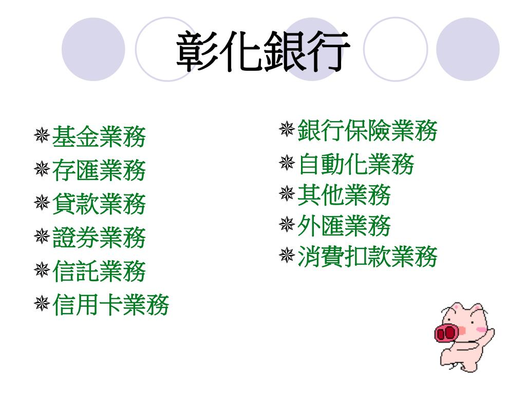 PPT - 玉山銀行 VS 彰化銀行 PowerPoint Presentation. free download - ID:6162620