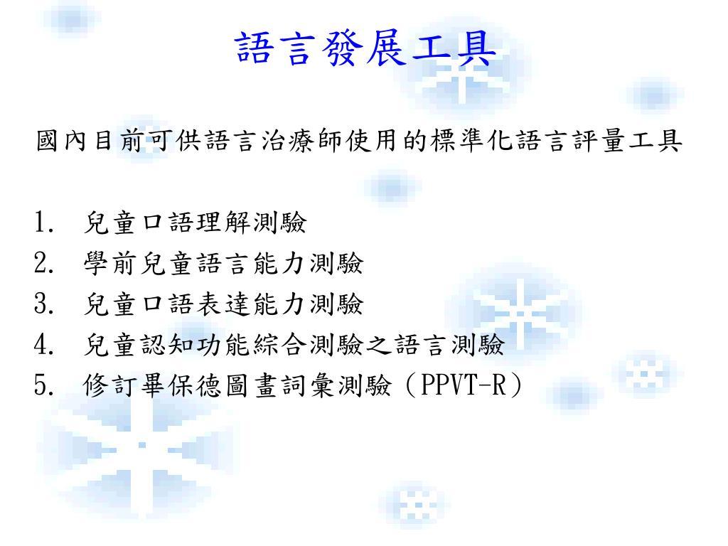 PPT - 評量發展遲緩 幼兒 認知發展,語言發展的 工具 PowerPoint Presentation - ID:6165508