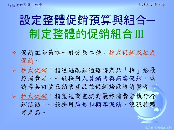 PPT - 第十四章 整合性行銷溝通策略 PowerPoint Presentation - ID:6175759