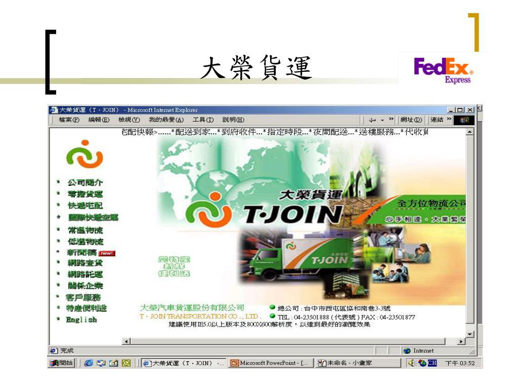 PPT - Fedex 美國聯邦快遞 電子商務 PowerPoint Presentation. free download - ID:6177168