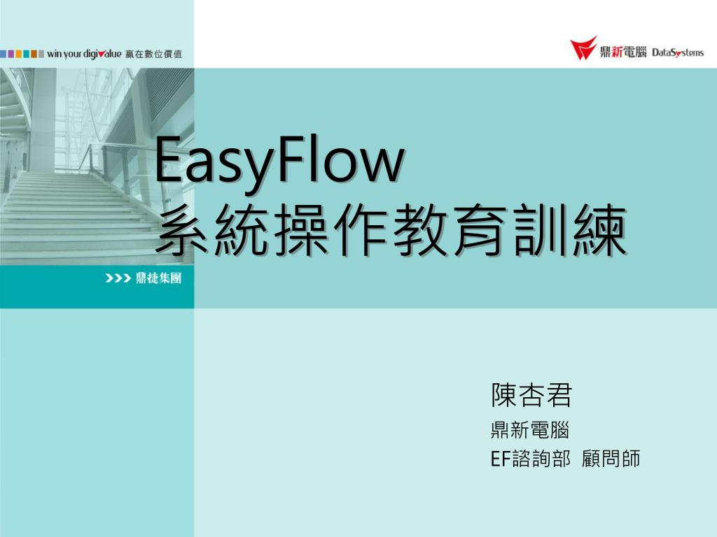 PPT - EasyFlow 系統操作教育訓練 PowerPoint Presentation, free download - ID:6217025