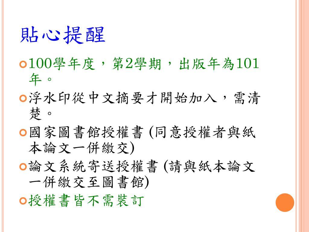 PPT - 繳交論文注意事項 國立虎尾科技大學圖書館 PowerPoint Presentation - ID:6230027
