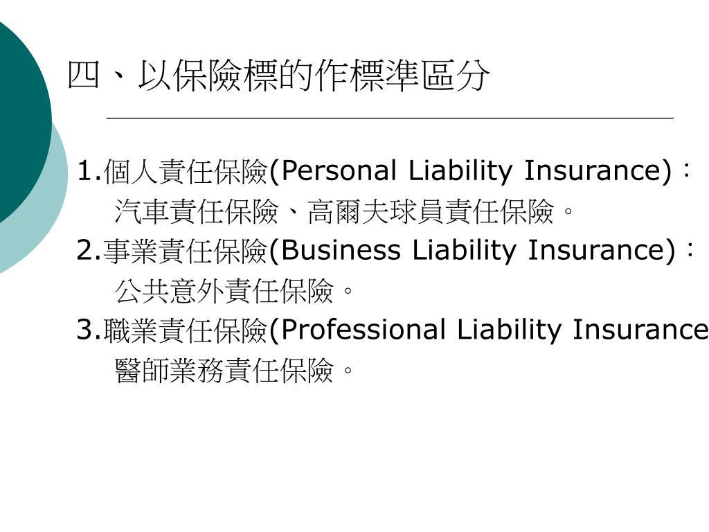 PPT - 5 責任保險 PowerPoint Presentation. free download - ID:6250636