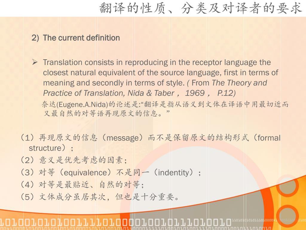 PPT - 基本譯學概念 PowerPoint Presentation, free download - ID:6263388