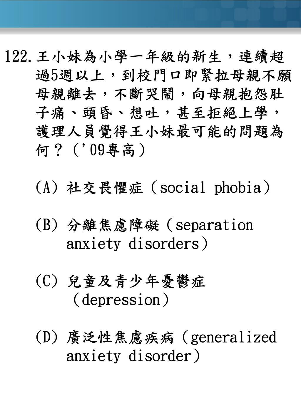 PPT - 危機處理 與 意外事件 的 護理 主題 十二 : 其他精神科 疾病 的護理 (101~150) PowerPoint Presentation - ID:6269458