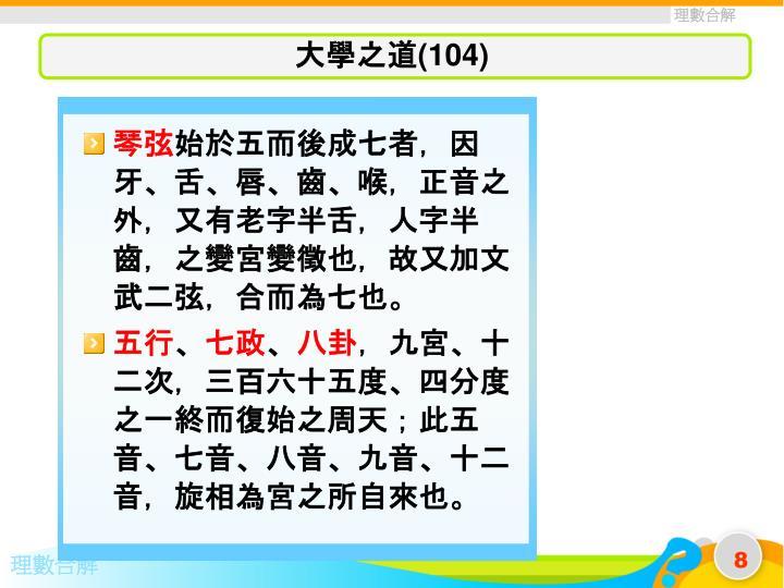 PPT - 大學解 (15) PowerPoint Presentation - ID:6283262