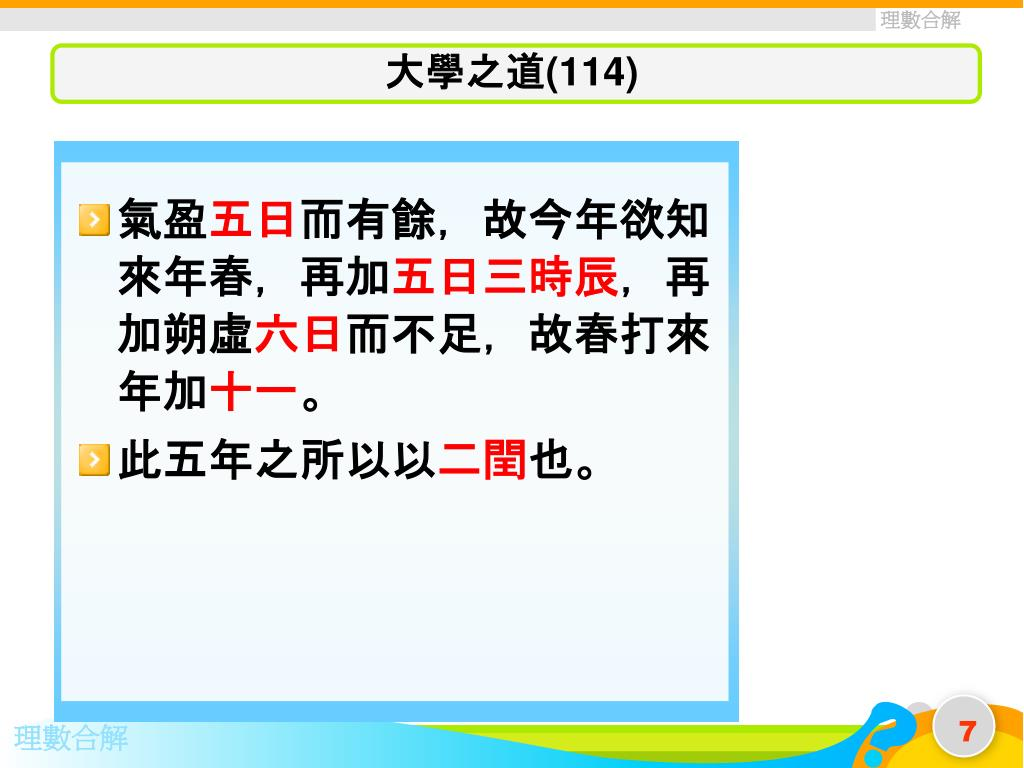 PPT - 大學解 (16) PowerPoint Presentation. free download - ID:6284139