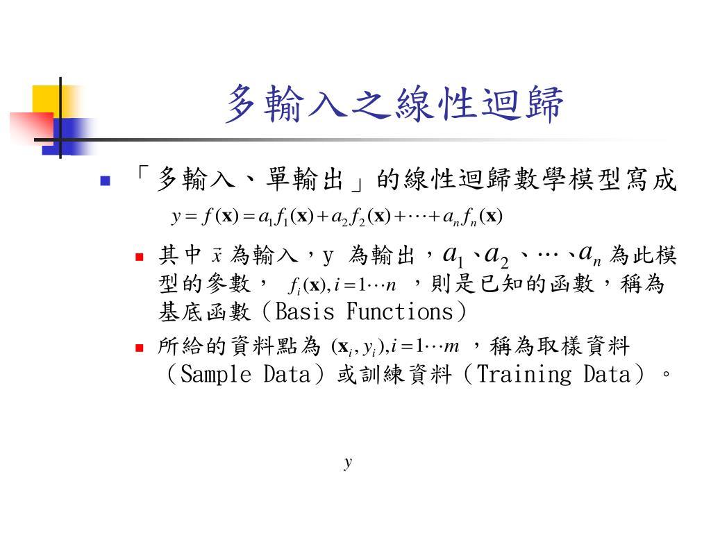 PPT - MATLAB 程式設計進階篇 曲線擬合與迴歸分析 PowerPoint Presentation - ID:6320183