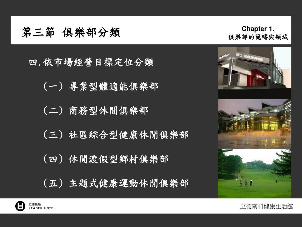 PPT - 立德南科健康生活館 PowerPoint Presentation - ID:6326738
