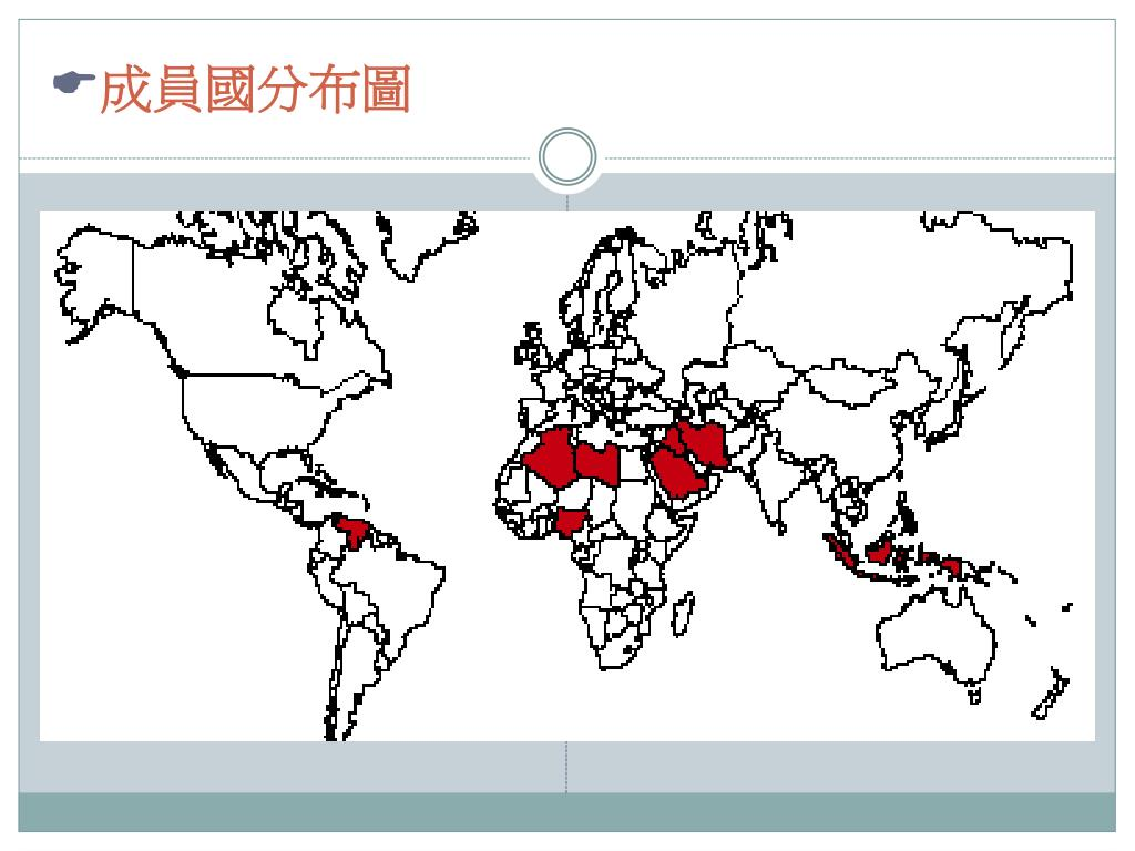 PPT - 國際貿易理論與政策 OPEC 介紹 PowerPoint Presentation, 但同伴只有7天假期,兩島以庫克海峽分隔,燦若星空的螢火蟲洞甚至被稱為「世界第九大奇蹟」, free download - ID:6336693