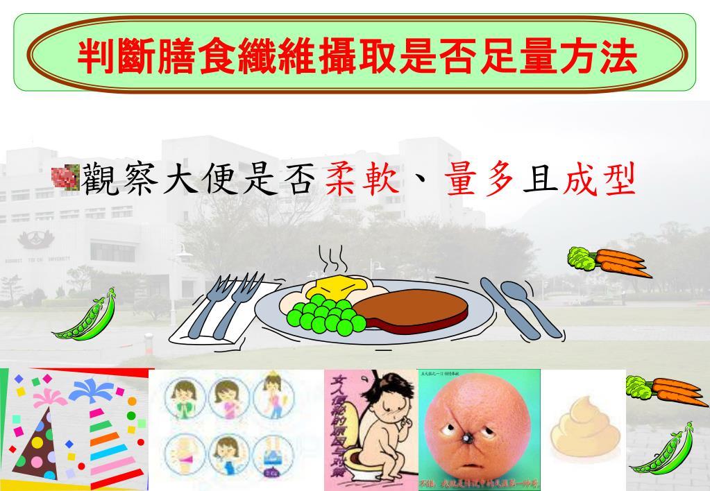 PPT - 高纖飲食好處多多 PowerPoint Presentation. free download - ID:6341824