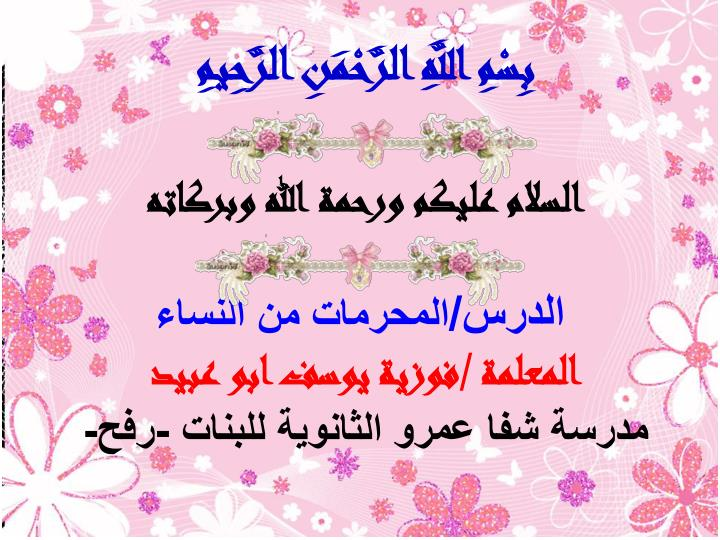 Ppt بسم الله الرحمن الرحيم السلام عليكم