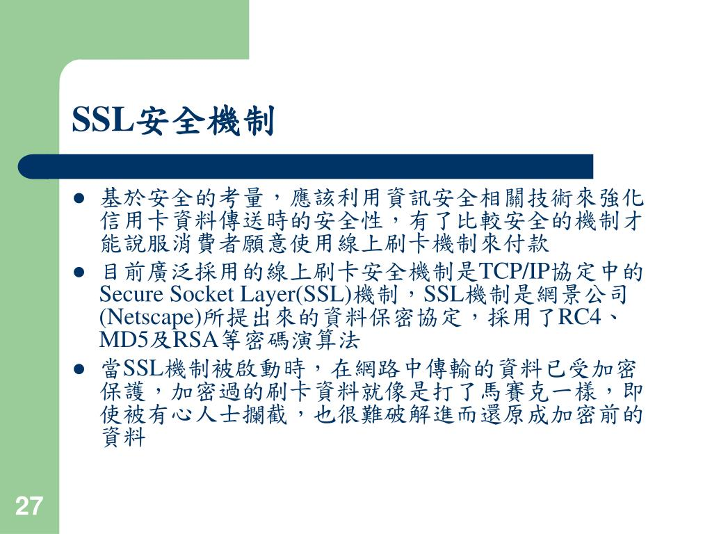 PPT - 第十五章 電子商務 PowerPoint Presentation, free download - ID:6363189
