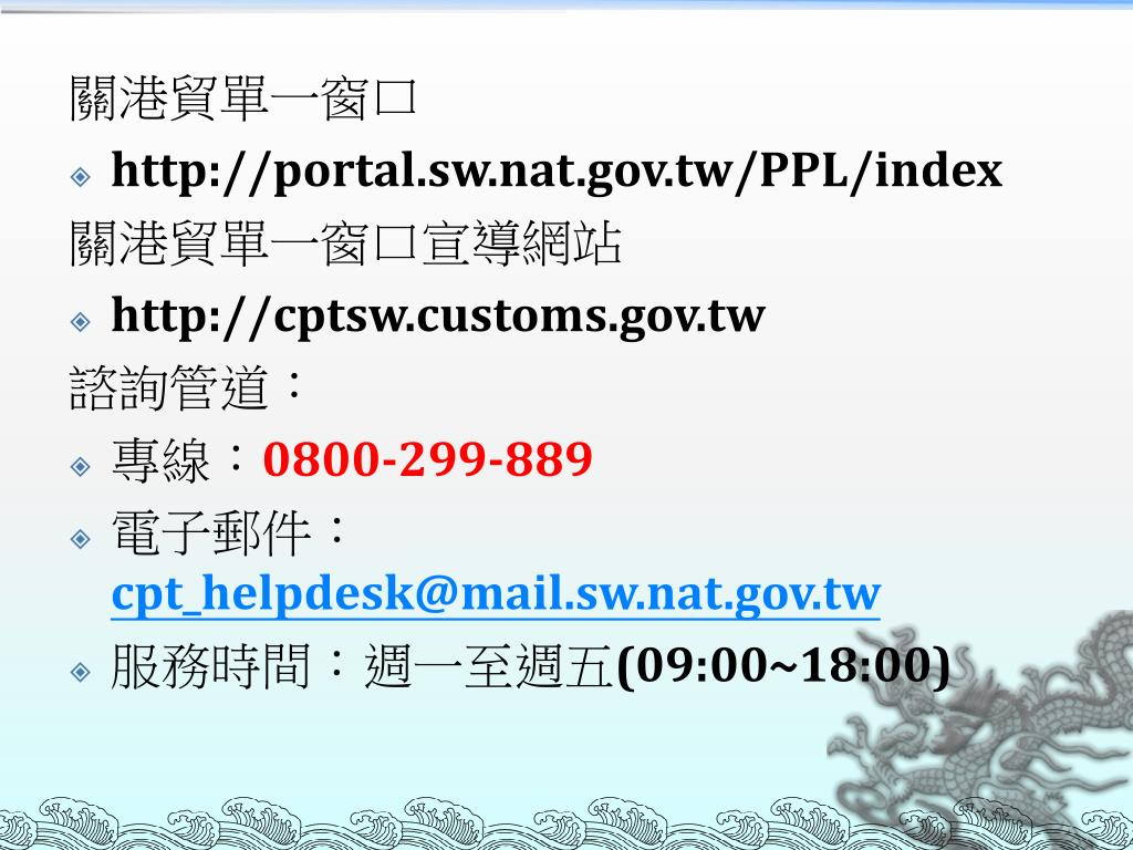 PPT - 出口通關透明化作業介紹 PowerPoint Presentation. free download - ID:6365487