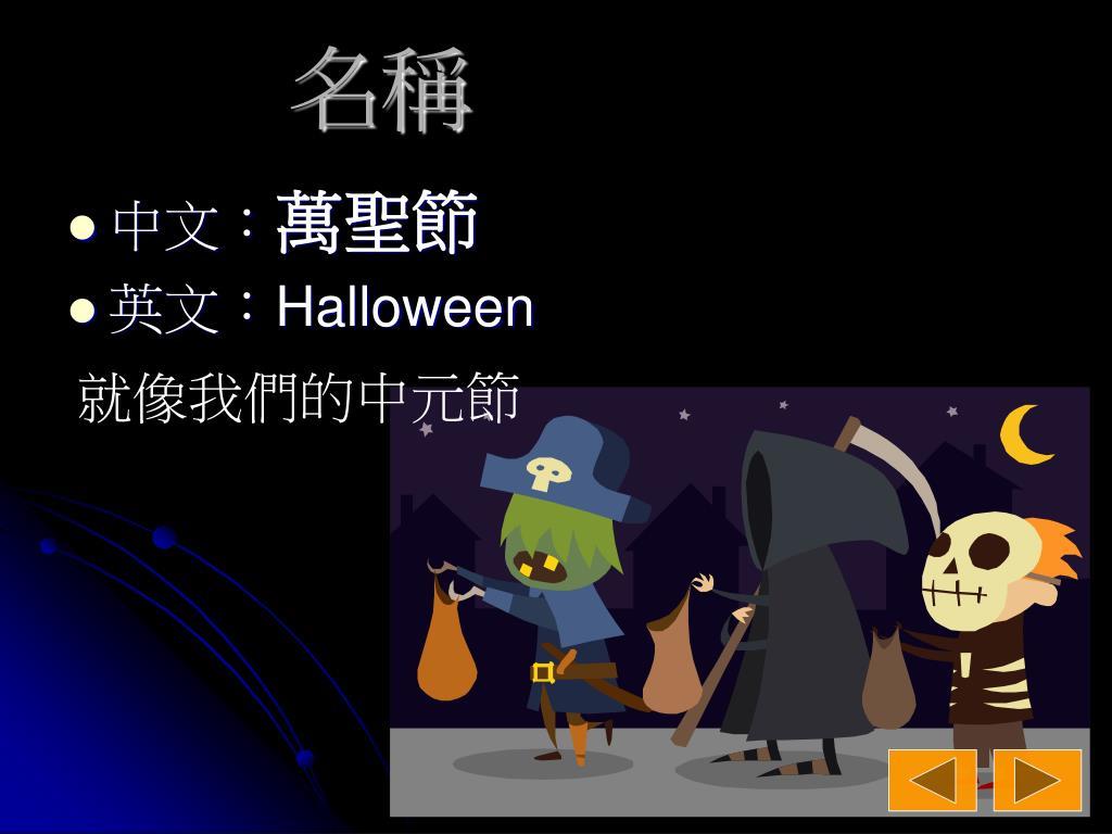 PPT - 西洋鬼節 - 萬聖節 ( 精簡版 ) PowerPoint Presentation. free download - ID:6372253