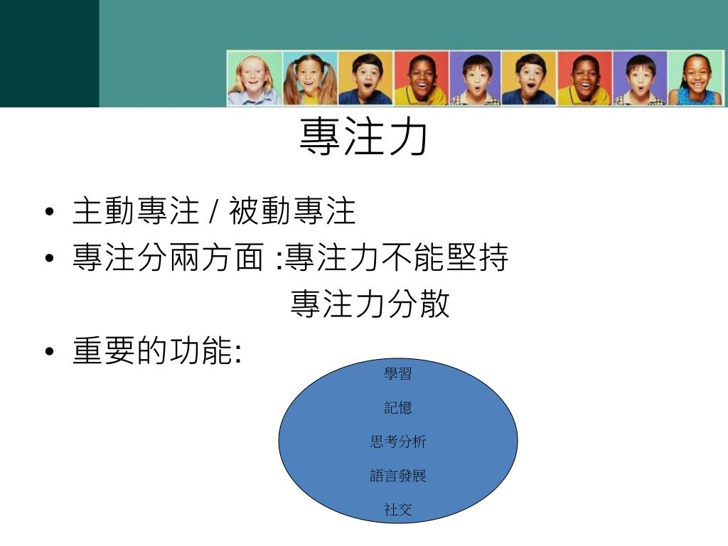 PPT - 感統訓練如何協助專注力不足學生 實用篇 PowerPoint Presentation - ID:6377511