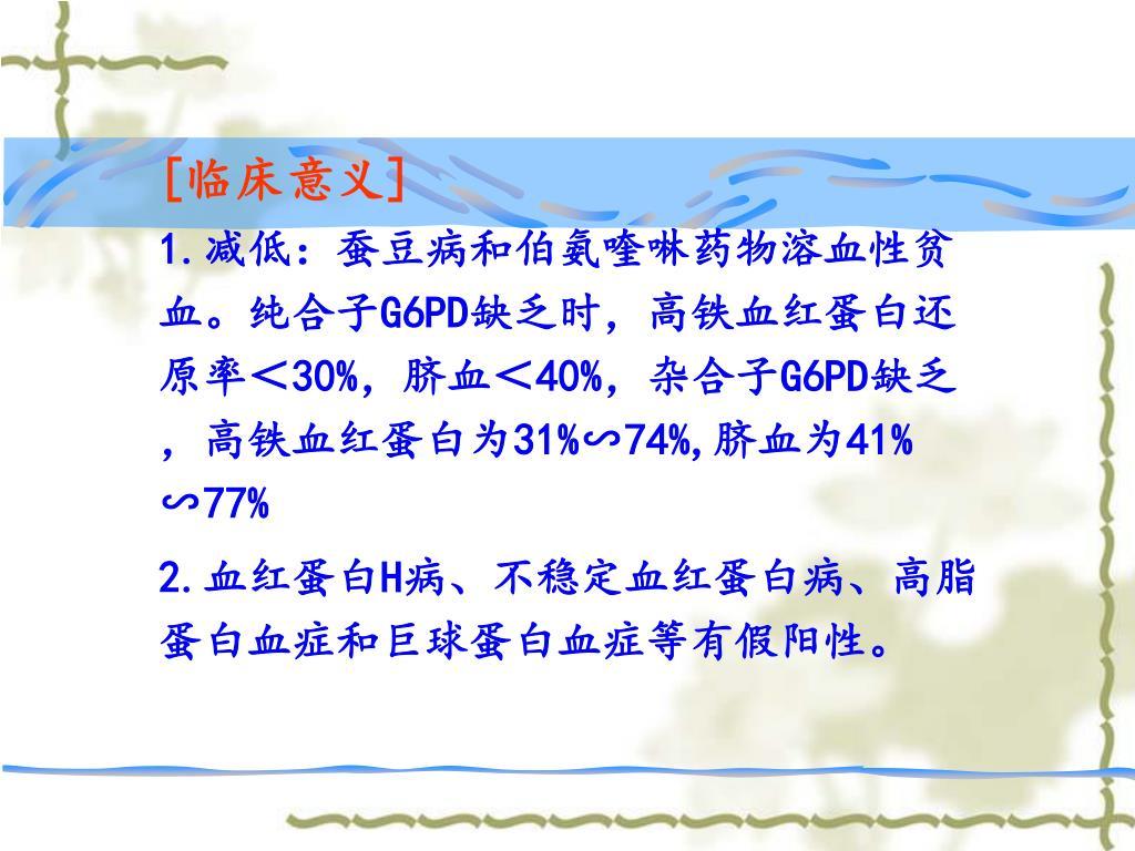 血轉鐵蛋白正常值_鐵蛋白_羊奶粉_鐵蛋白過低