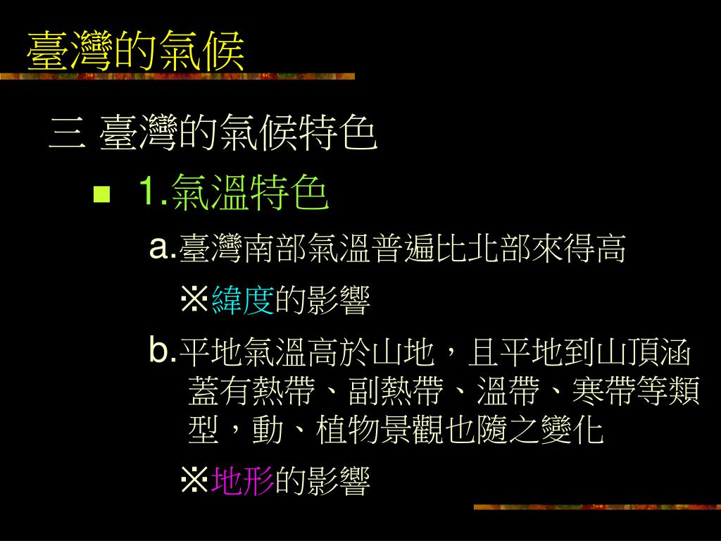 PPT - 主題:臺灣的氣候 PowerPoint Presentation. free download - ID:6379466