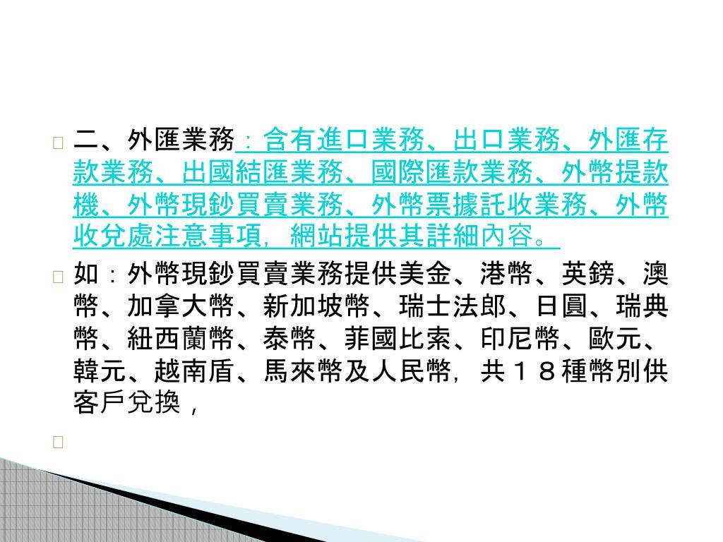 PPT - 臺灣銀行 中國銀行 PowerPoint Presentation, free download - ID:6381772