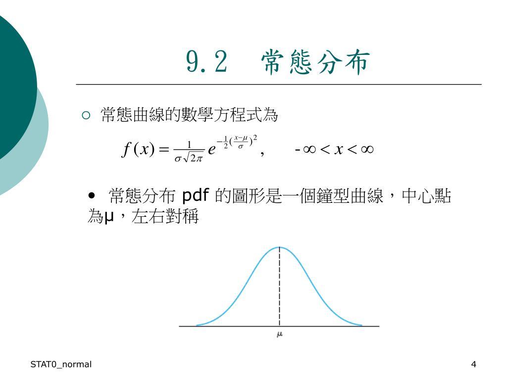 PPT - 連續隨機變數 PowerPoint Presentation, free download - ID:6391486
