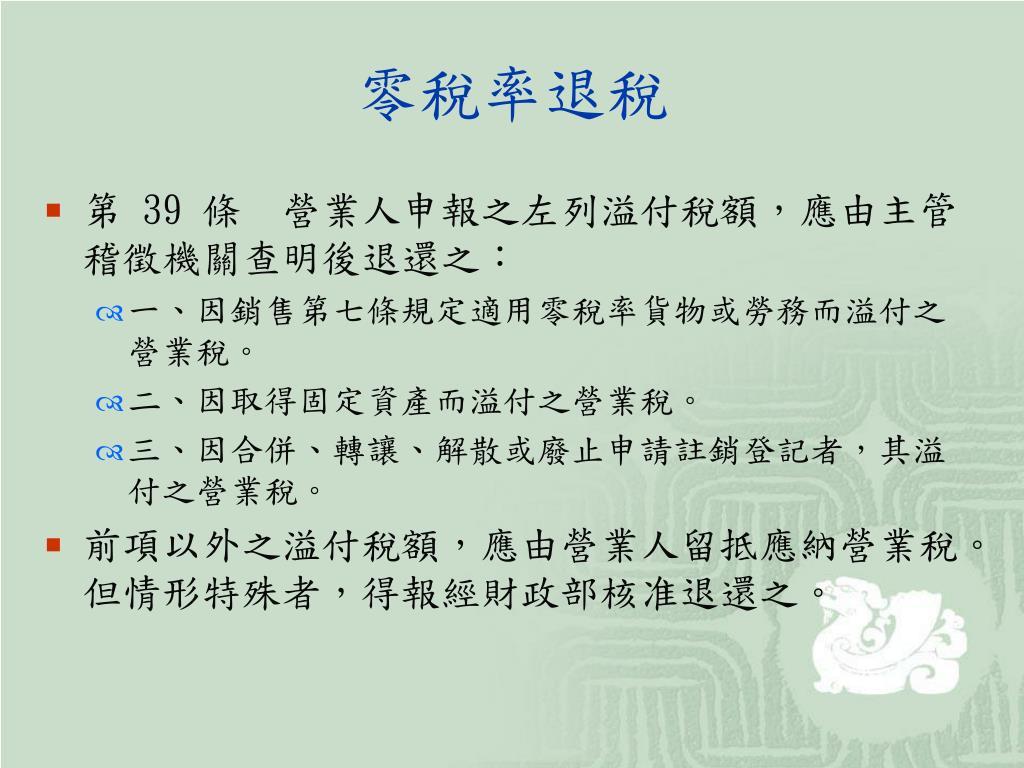 PPT - 營業稅查核實務 PowerPoint Presentation. free download - ID:6392099
