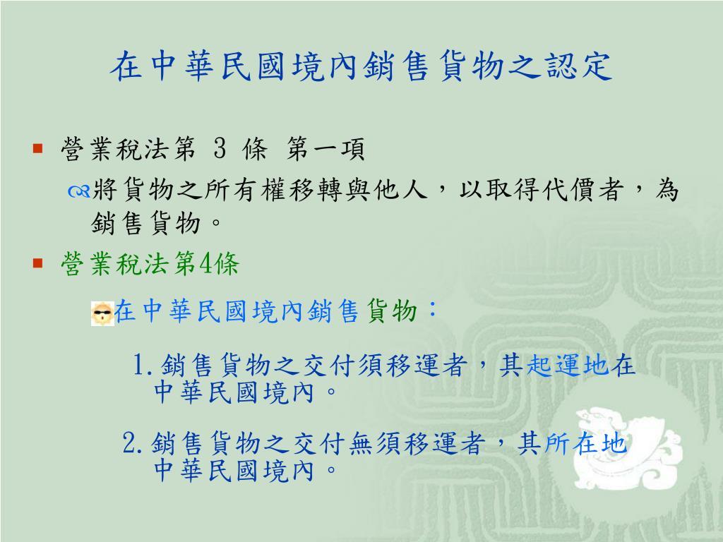 PPT - 營業稅查核實務 PowerPoint Presentation - ID:6392099