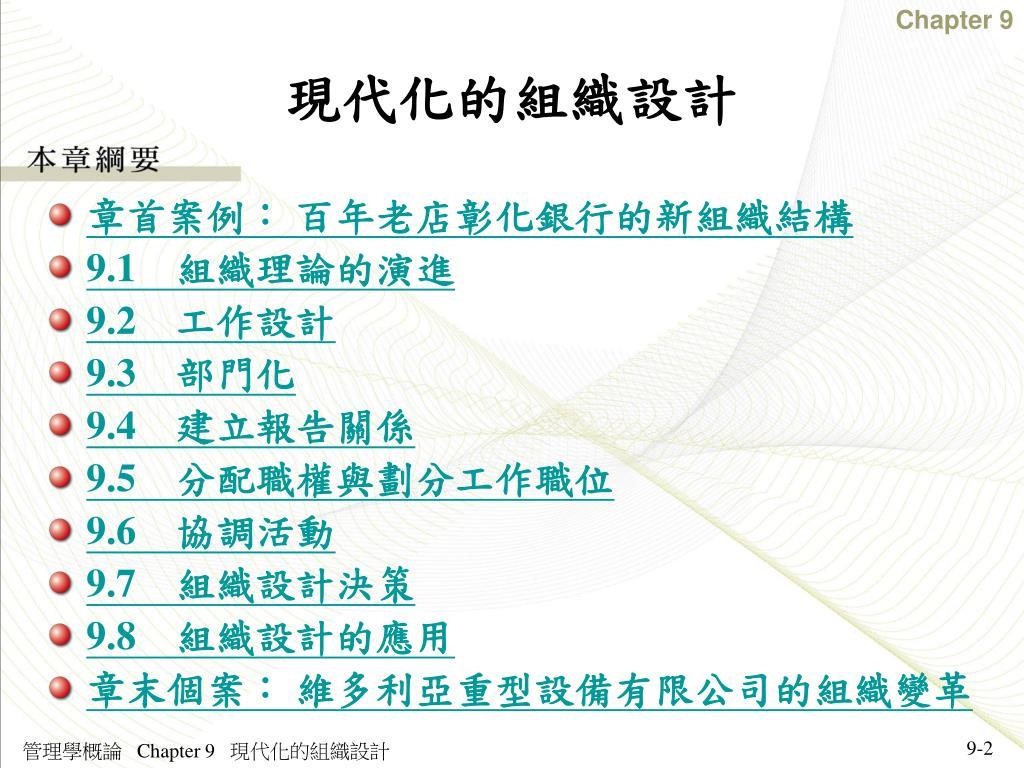 PPT - 現代化的組織設計 PowerPoint Presentation. free download - ID:6397523