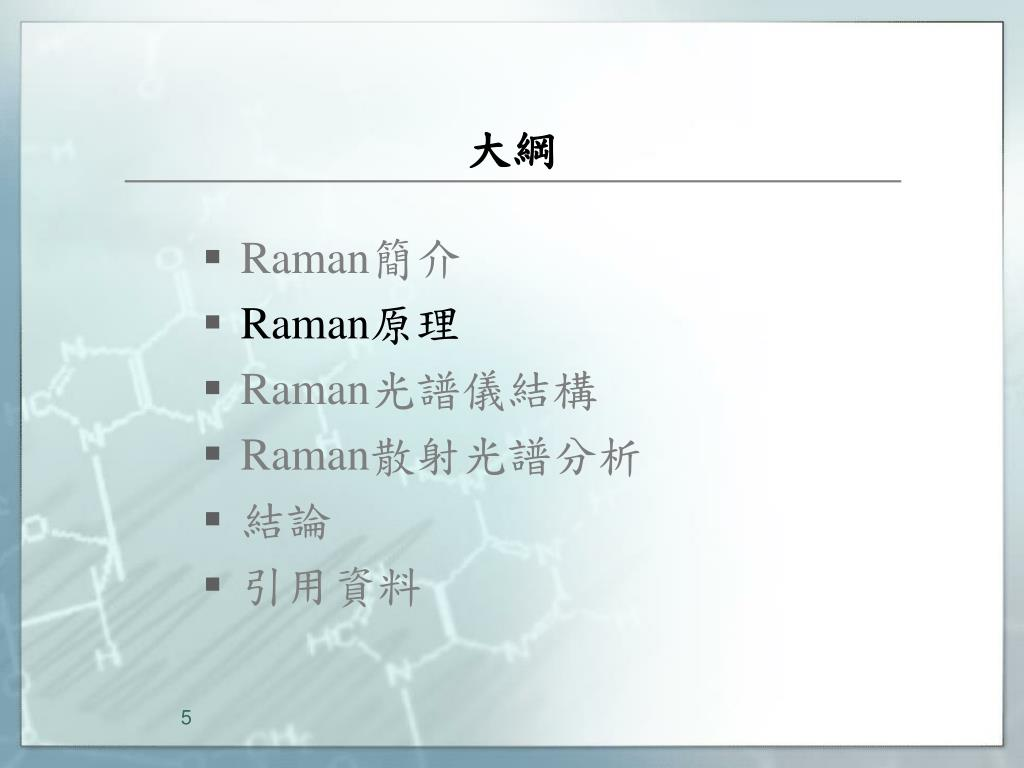 PPT - Raman Scattering Spectrometer 拉曼散射光譜儀 PowerPoint Presentation - ID:6423603