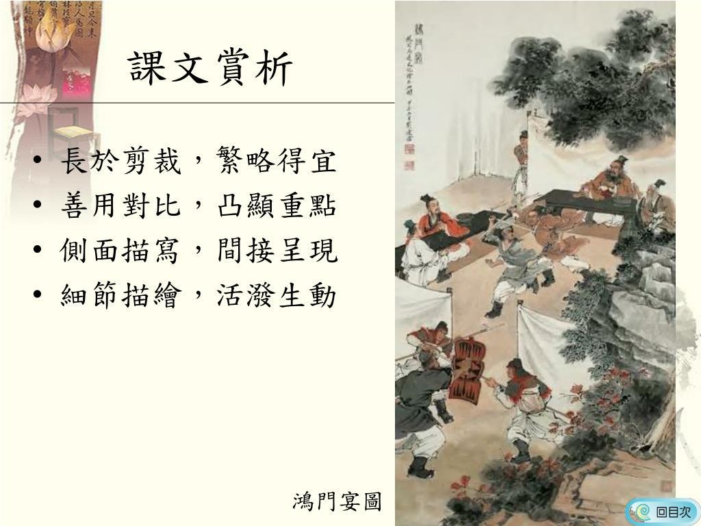 PPT - 第十一課 鴻門宴 司馬遷 PowerPoint Presentation, free download - ID:6424153