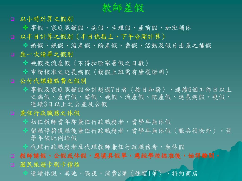 PPT - 教師權利義務面面觀 PowerPoint Presentation. free download - ID:6431410