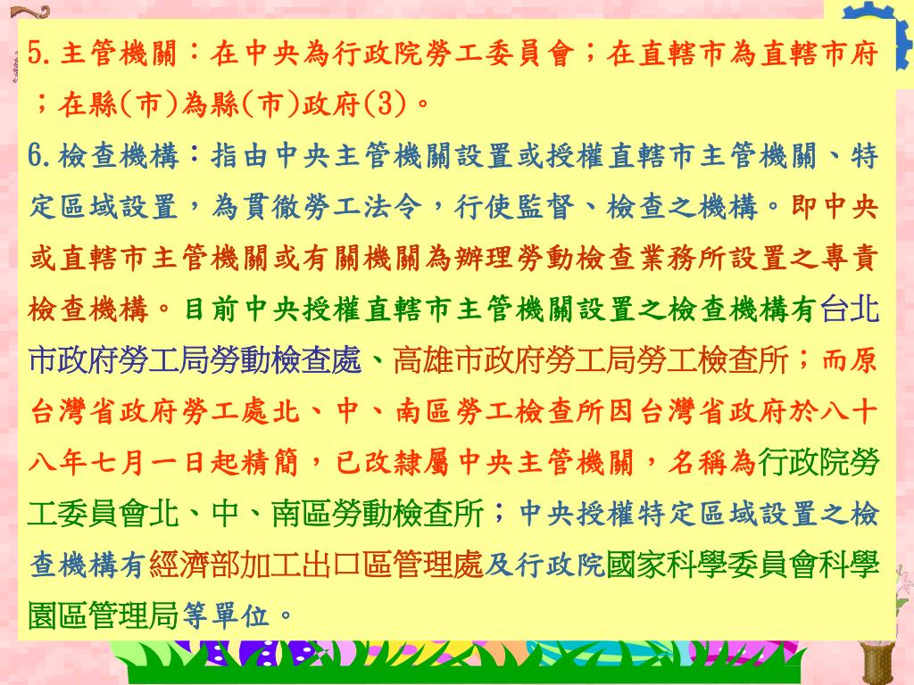 PPT - 主講人:傅 達 勳 PowerPoint Presentation. free download - ID:6432519