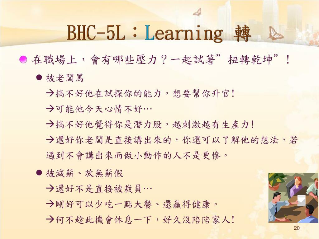 PPT - 幸福捕手,嘿皮人生, Go~Go~Go ! PowerPoint Presentation - ID:6434767