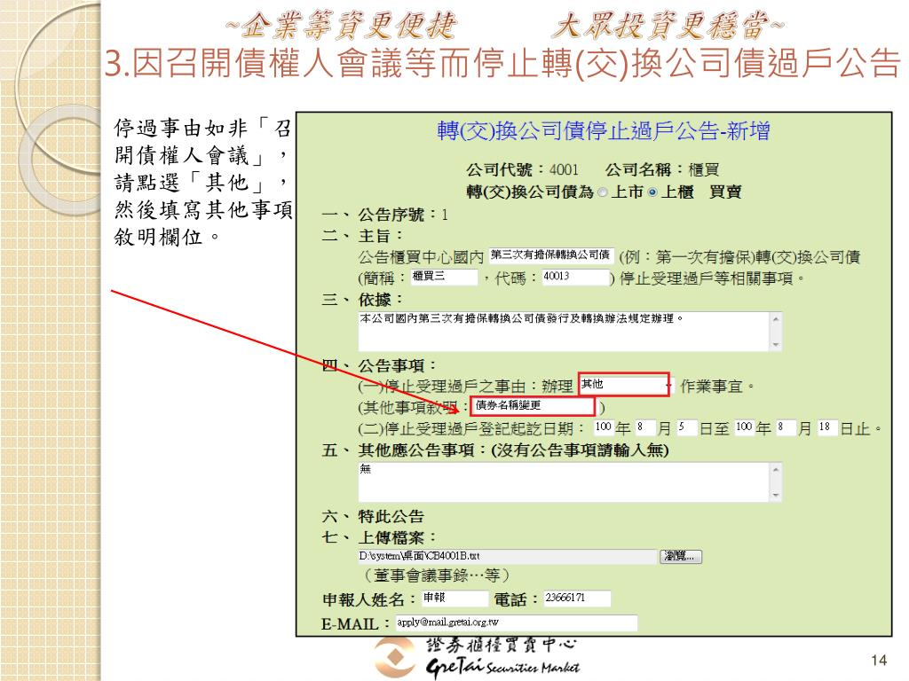 PPT - 轉 ( 交 ) 換公司債資訊申報作業及網路掛牌說明 PowerPoint Presentation - ID:6435359