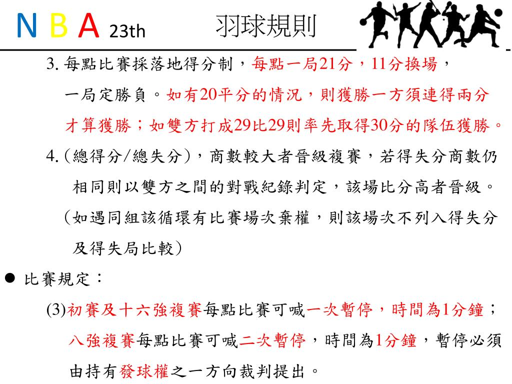 PPT - 第 23 屆北企 盃 PowerPoint Presentation, free download - ID:6442129
