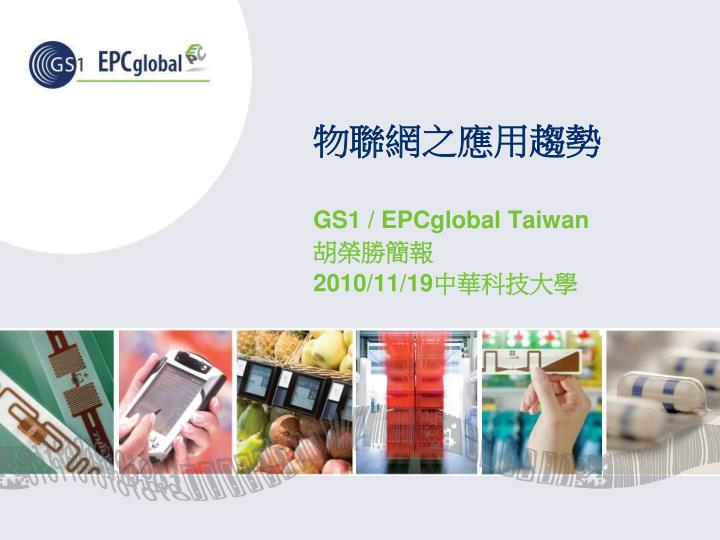 PPT - 物聯網之應用趨勢 PowerPoint Presentation - ID:6454901