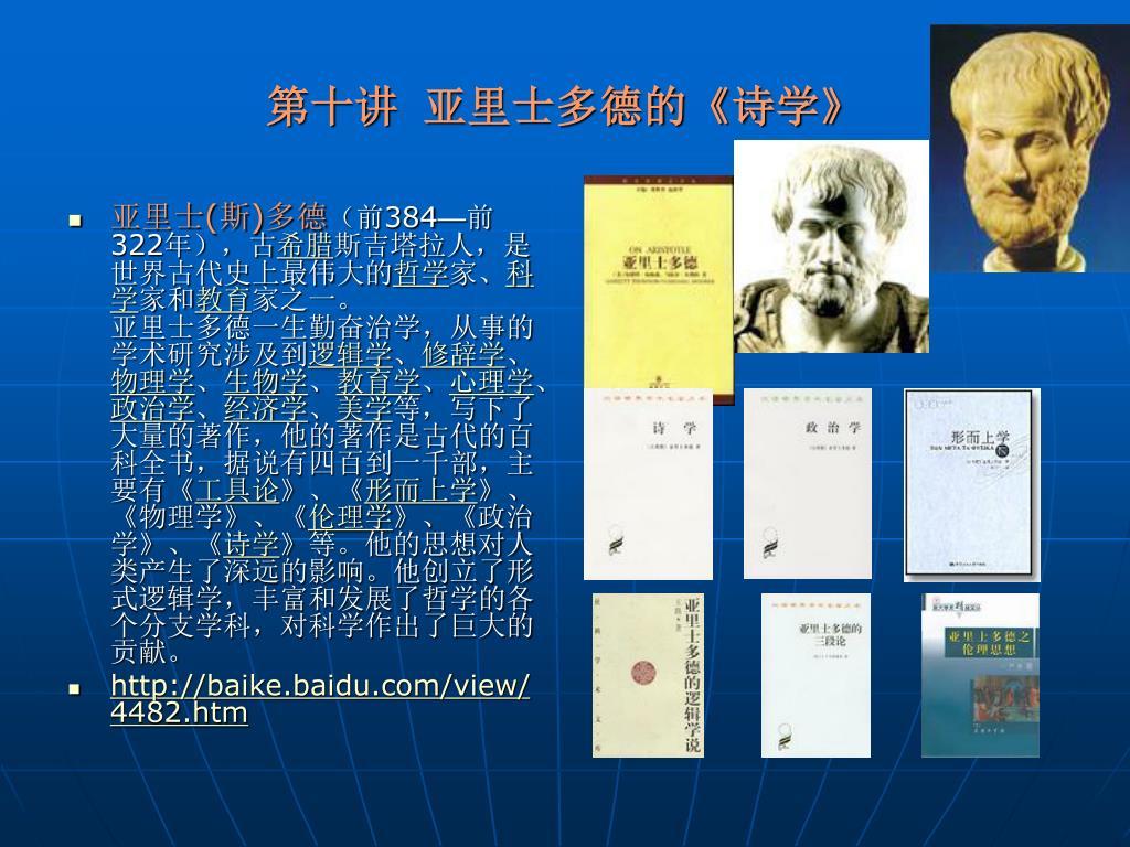 PPT - 第十講 亞里士多德的 《 詩學 》 PowerPoint Presentation - ID:6455955