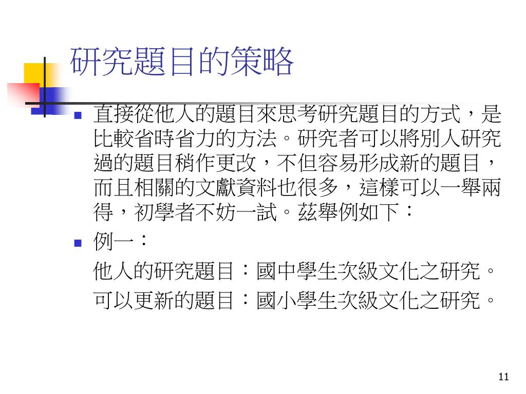 PPT - 教育研究的性質 PowerPoint Presentation. free download - ID:6464276