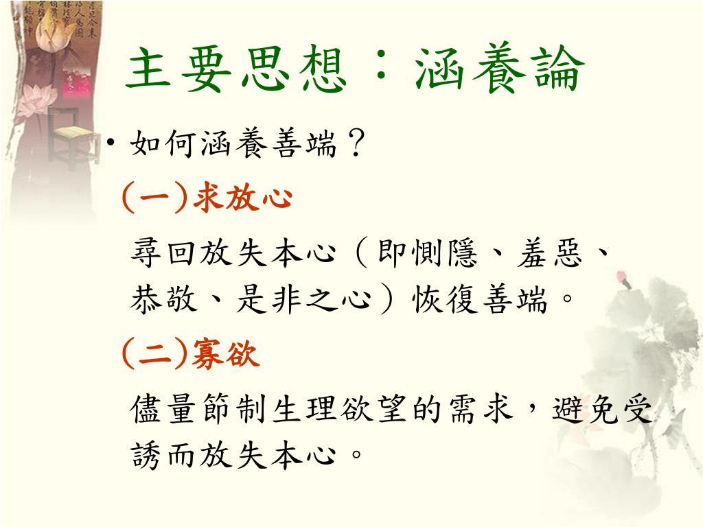 PPT - 第九課 孟子選 孟軻 PowerPoint Presentation, free download - ID:6464626