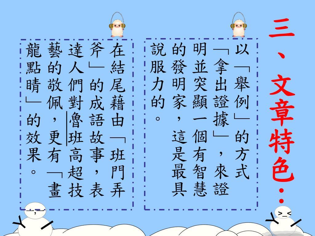 PPT - 3-3 木工祖師魯班 PowerPoint Presentation. free download - ID:6466076