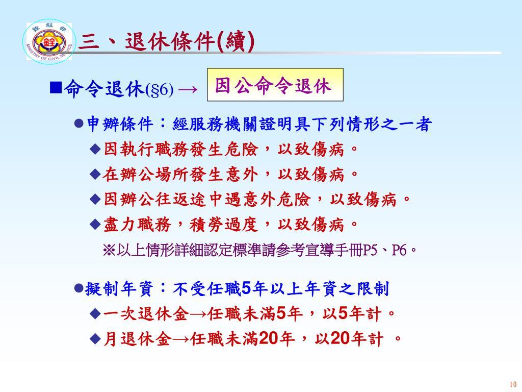 PPT - 公務人員退休法,撫卹法 法制與實務講習 PowerPoint Presentation - ID:6469953