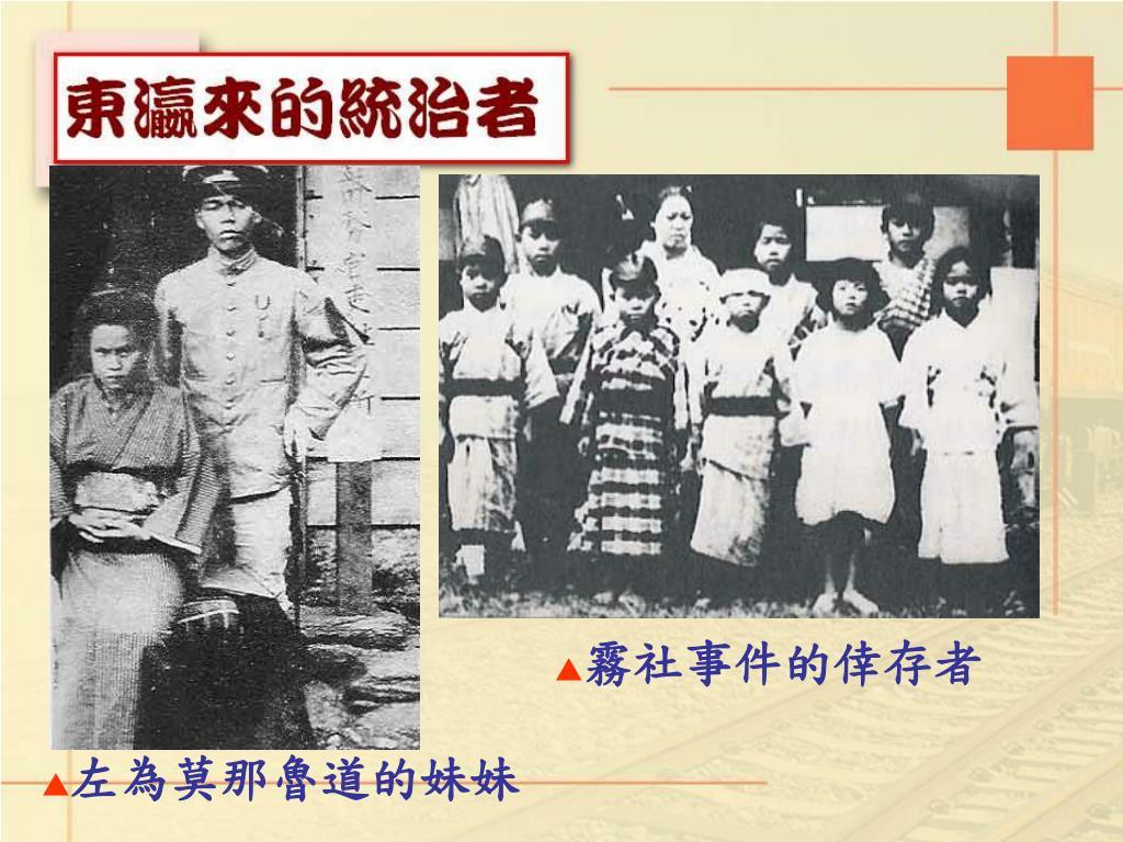 PPT - 了解 日本 對 臺灣 統治政策的演變 了解 日本 殖民統治體制及 對 臺灣 社會的控制 了解 臺灣 人武裝抗 日 ...