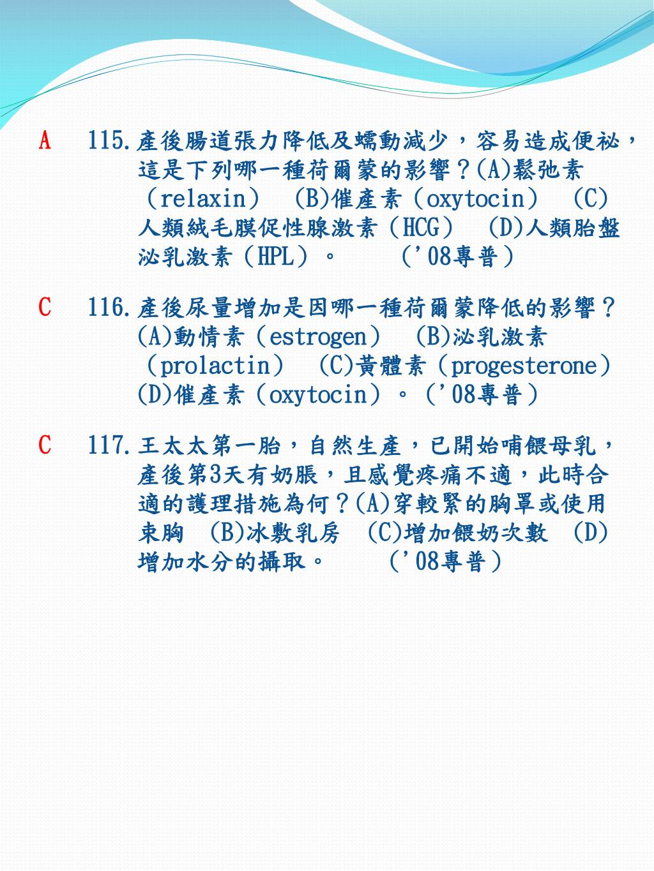 PPT - 婦產科 護理 主題十二 : 產後 生理變化及護理措施 ( 共 193 題 ) PowerPoint Presentation - ID:6478766