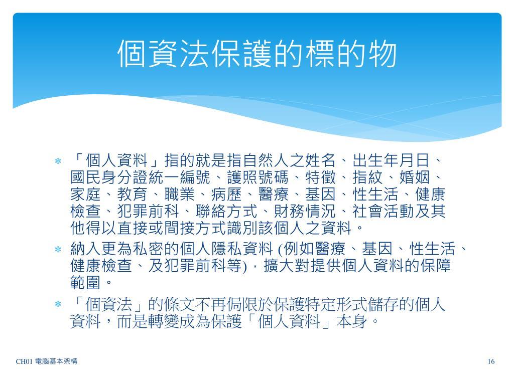 PPT - CH21 資訊倫理與法律 PowerPoint Presentation - ID:6479454