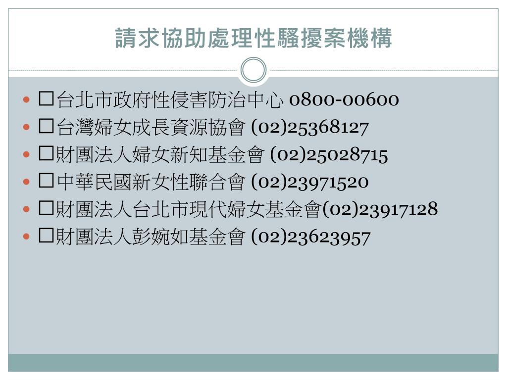 PPT - 性別議題與執法 性別主流化 PowerPoint Presentation - ID:6480931
