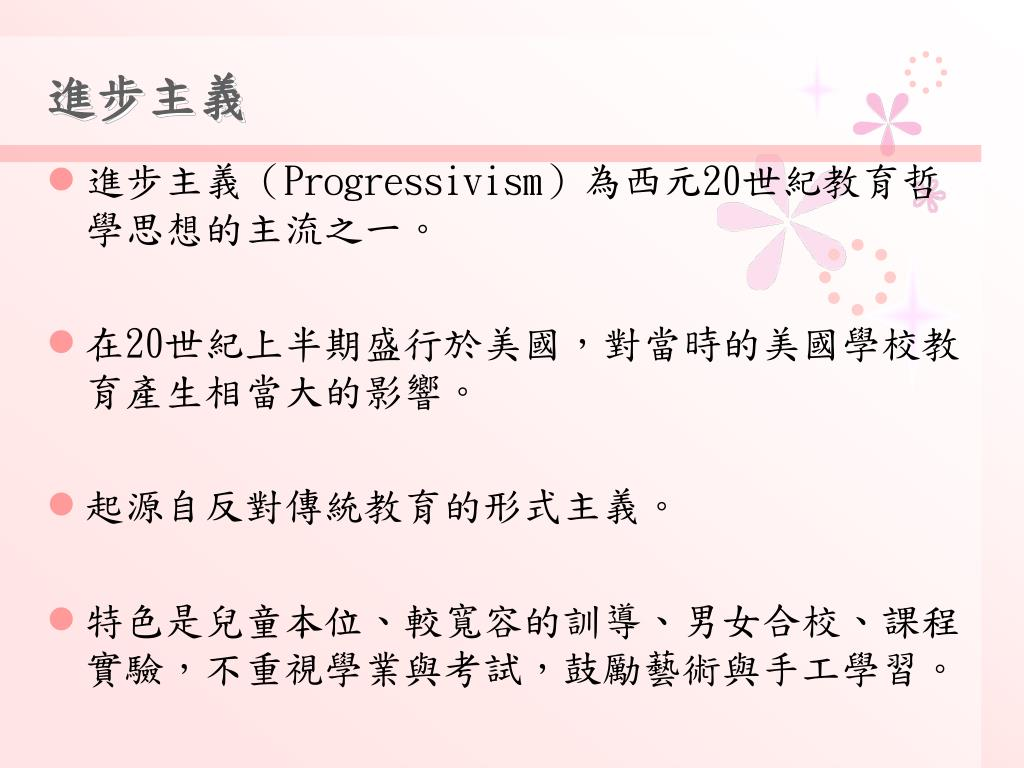 PPT - 第 6 章 當代教育理論 PowerPoint Presentation, free download - ID:6481062