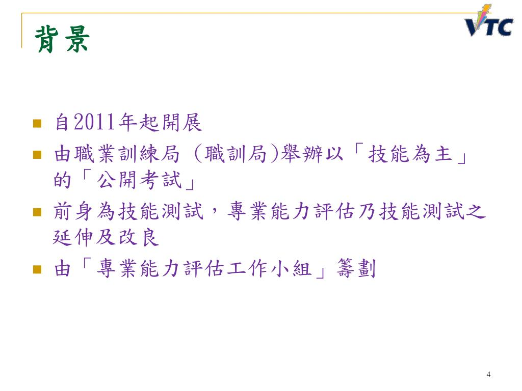 PPT - 香港 樹藝業 專業 能力評估 業界諮詢會 PowerPoint Presentation - ID:6481201